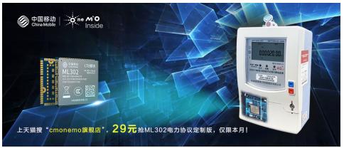 OneMO Inside   南硕电力Cat.1电表方案助力能源行业降本增效