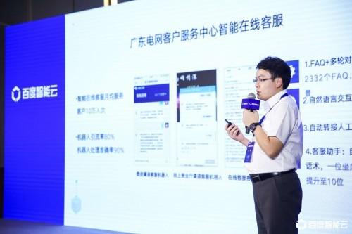广东电网携手百度智能云打造智能客服