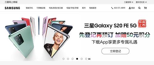 福利先行!三星Galaxy S20 FE 5G先登记再预订加赠50元积分
