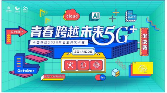 5G+创新风暴即将登陆:中国移动自主开发大赛半决赛来了!