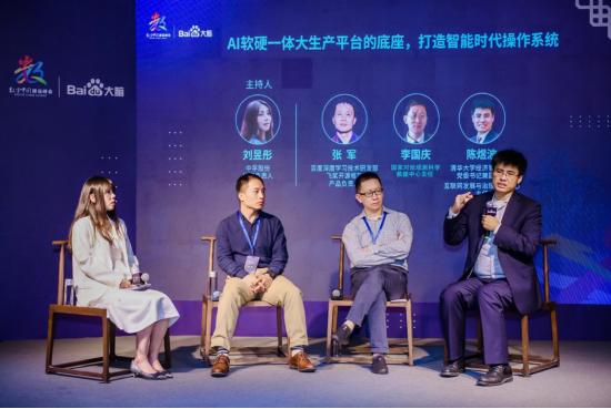 福州数字中国峰会:百度大脑以软硬一体AI大生产平台扎实打造AI新基建