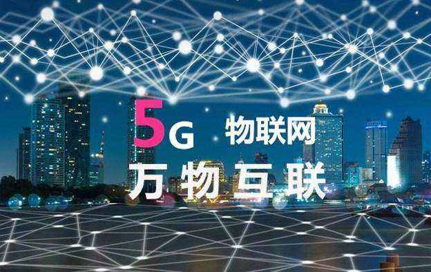 """5G赋能 车联网""""智""""向未来提速"""