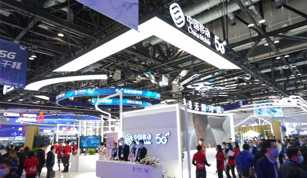 畅享5G,创造无限可能 中国移动亮相2020年中国国际信息通信展览会