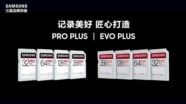 速度与耐用性兼具 三星PRO Plus和EVO Plus SD卡发布