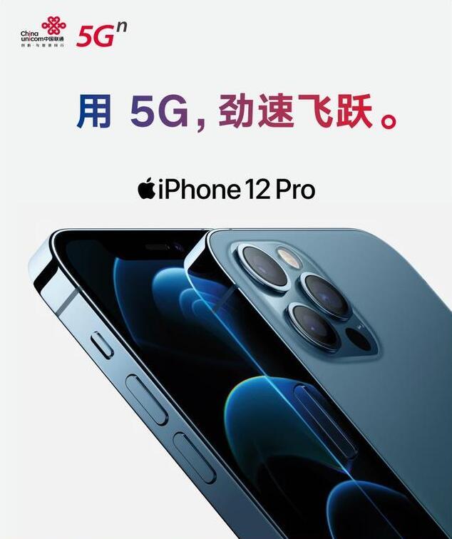 用5G劲速飞跃!中国联通开启 iPhone 12 全新预约