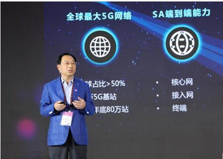 中国信科陈山枝:厘清5G发展客观规律 砥砺前行共谋5G美好未来