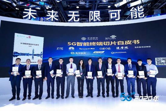 中国移动联合产业合作伙伴发布业内首个《5G智能终端切片白皮书》