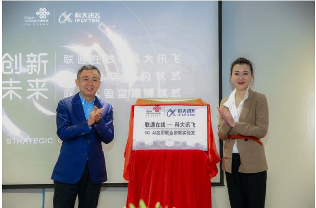 科大讯飞携手联通在线 共建5G AI应用联合创新实验室