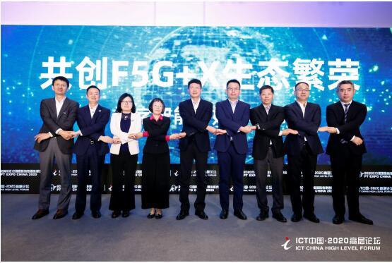 联合倡议:繁荣F5G+X产业生态 共促全光产业发展和应用创新