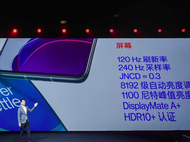 屏幕超旗舰一加 8T正式发布 售价3399元起