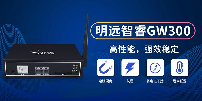 明远智睿GW300,工业网关里的黑科技