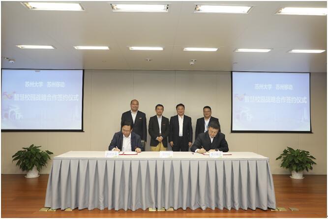 """开启5G教育信息化""""新征程""""——苏州移动与苏州大学签署5G+智慧校园战略合作协议"""