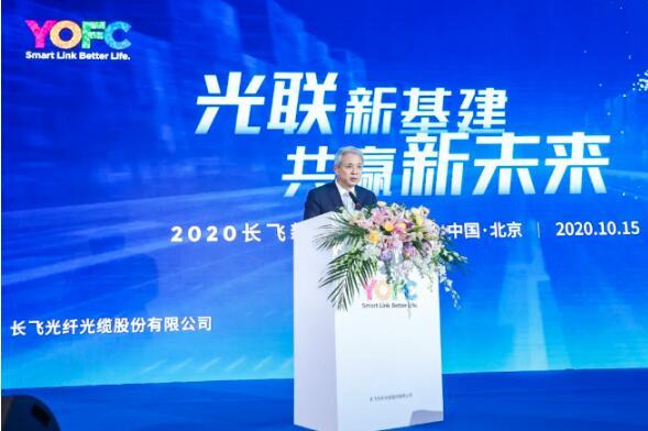 光联新基建 共赢新未来 | 长飞公司隆重举行2020新品发布会