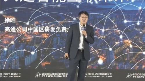 毫米波成5G演进重要方向,高通与中国企业、产业机构等完成多项测试