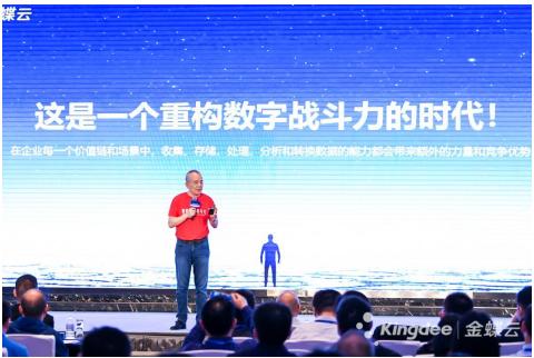 携手并进,金蝶助力中国企业重构数字战斗力