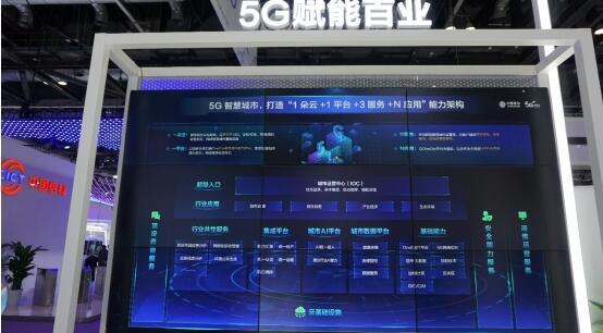 中移集成OneCity智慧城市平台亮相2020年中国国际信息通信展览会
