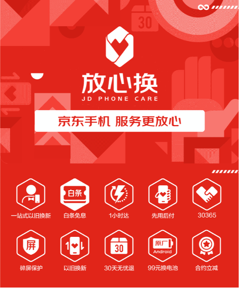 京东手机推出43项服务,提前打响11.11服务战