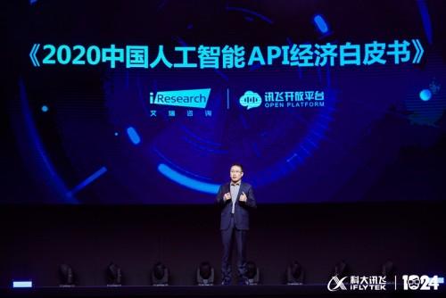科大讯飞刘庆峰:人工智能赋能人类,而不是替代人类