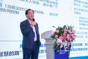 陈山枝:5G+车联网 推动中国特色车路协同发展