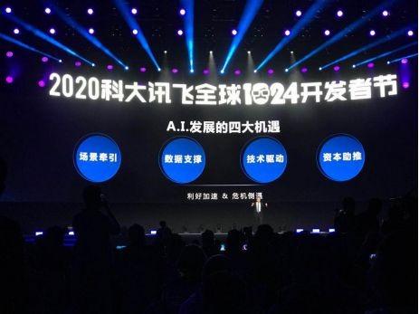 科大讯飞刘庆峰:人工智能红利兑现有三大标准