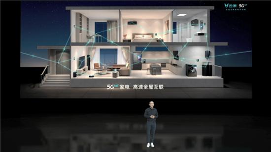 发布系列5G IoT战略新品,云米打响5GIoT家庭智能化变革第一枪