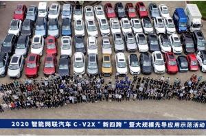 高通携手汽车产业链领先企业,共同完成C-V2X大规模测试及互联互通应用示范演示