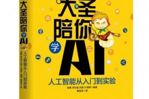 """百度青少年AI科普读物《大圣陪你学AI》,看AI如何打造""""西游""""世界"""
