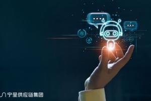 宁圣供应链:人工智能是未来供应链的关键