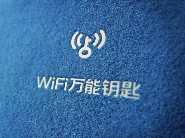 """WiFi万能钥匙牢筑防线 为""""打工人""""开启网络连接安全新体验"""