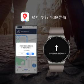 百度地图出行服务再升级! 华为WATCH GT2 pro实现导航信息与手机同显