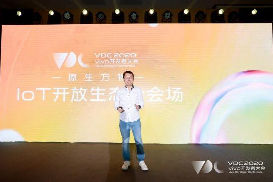 2020 vivo开发者大会IoT开放生态分会场圆满落幕,品牌战略升级计划发布