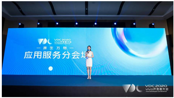 2020 vivo开发者大会应用服务分会,一站式连接用户与服务