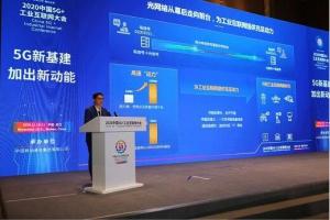 烽火通信张宾:智慧光网为工业互联网提供充足动力,开创工业互联网新时代