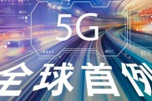 """紫光展锐:网络切片打通终端环节,5G开启""""自助餐""""模式"""