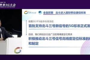 北斗卫星导航系统工程总设计师杨长风:北斗+5G未来可期