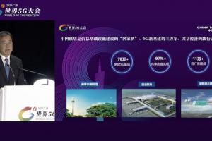 中国铁塔佟吉禄:累计承建5G基站项目超70万