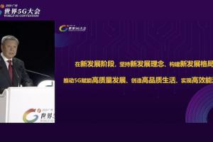 中国联通王晓初:确保用三年左右时间完成5G网络规模部署