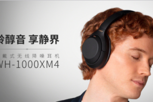 索尼蓝牙降噪耳机WH-1000XM4 精美耐用更富有科技感
