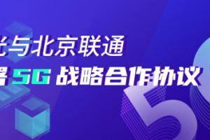 极光大数据与北京联通签署5G战略合作协议并开始对接5G消息平台