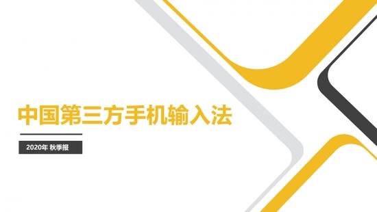2020中国第三方输入法行业报告案例分析:讯飞输入法
