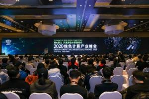凝心聚力,共赢绿色计算新时代——2020绿色计算产业峰会在京召开