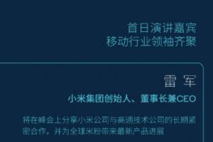 高通骁龙875性能跑分曝光:小米11系列锁定国内首发