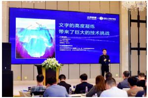达观数据新经济与人工智能应用峰会在蓉举办,持续发力RPA新场景