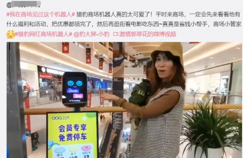 猎豹移动商场机器人出圈,首次亮相《奋斗吧主播》