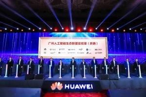 广州人工智能生态联盟实验室(昇腾)正式成立,携手华为打造产业发展新引擎