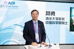 清华大学智能产业研究院成立暨合作协议签署仪式举行