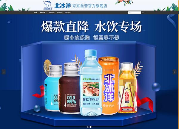 """北冰洋汽水成功""""出圈"""" 京东超市成老字号最大增量场"""