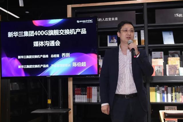 构筑智能联接底座 新华三400G产品引领数据中心超宽发展趋势