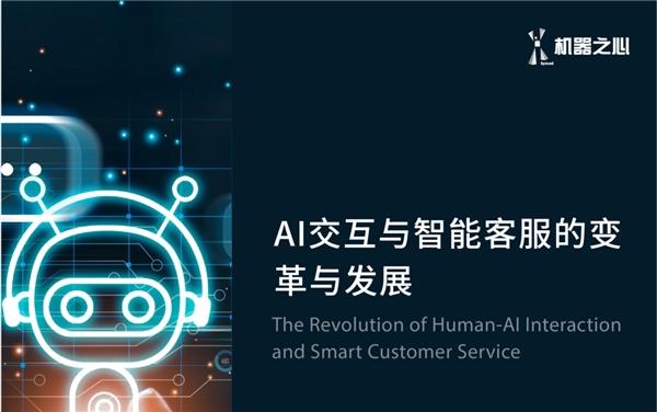 《AI交互与智能客服的变革与发展》报告发布:智能客服将推动经营模式的升级