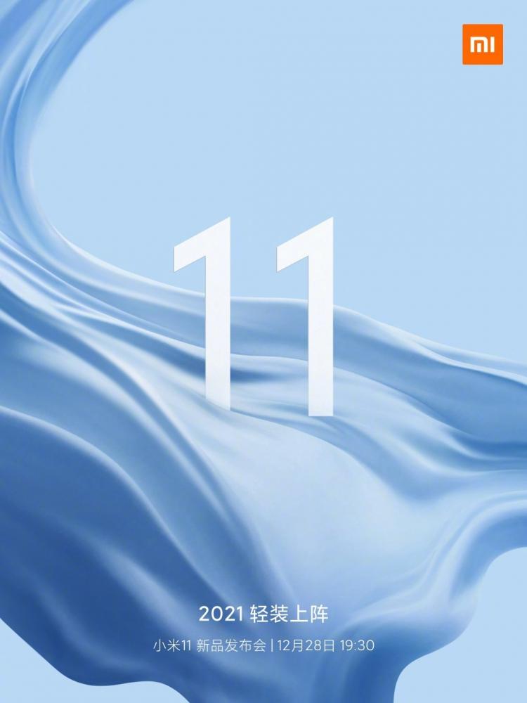 小米11正式官宣:12月28日发布 首发骁龙888